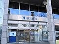 Bank of Yokohama Kohoku Newtown Minami branch & Nakamachidai branch.jpg