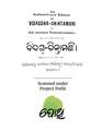 Bidagdha Chintamani (Abhimanyu Samanta Singhara).pdf