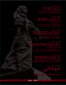 "Book cover ""26-2-1992 Khojaly Genocide of 20th century"".png"