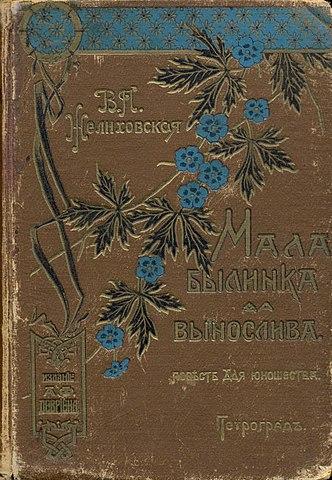 В.П.Желиховская  «Мала былинка да вынослива»