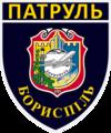 Boryspil Patrol Police SSI.tiff