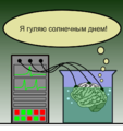 Brain in a vat (ru).png