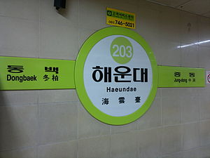 Haeundae Station - Image: Busan Metro Haeundae Station direction board