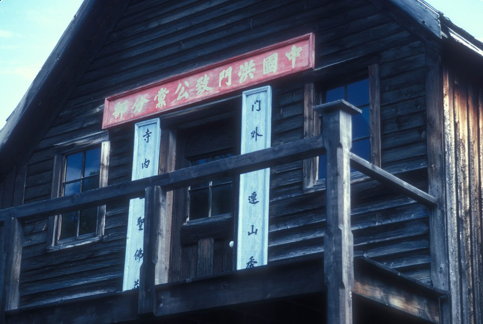 CHEE KUNG TONG NATIONAL HISTORIC SITE IN BARKERVILLE