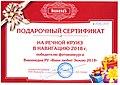 Certificate Vodohod River Cruises Wiki Loves Earth 2018.jpg
