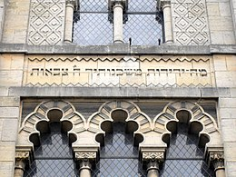 Châlons Marne Synagogue Verset.jpg