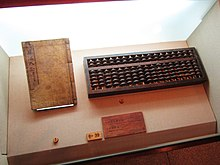 China Abacuses Museum 02 2013-01.JPG