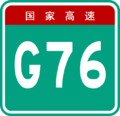 China Expwy G76 sign no name.png
