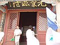 Chinese calligraphy inscriptions at the Old Dragon Head.jpg