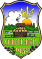 Coat of arms of Odrynky.png