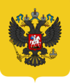 Coat of arms of Russia (imperial colors).png