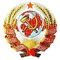 Coat of arms of Soviet Union 1923.jpg
