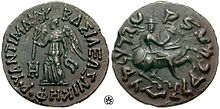 Coin of Antimachus II.jpg