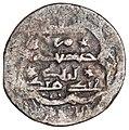 Coin of Anushirwan (Ilkhan), struck at the Tiflis mint (reverse).jpg