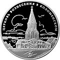 Coin of Church of the Ascension in Kolomenskoye, Moscow (02).jpg