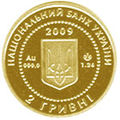 Coin of Ukraine Cherepakha A.jpg