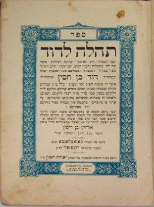 David Ben Hasin book