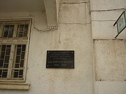 Dimitur Avramov Commemorative plaque 2.jpg
