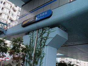 Douxilu Station,Xiamen.JPG
