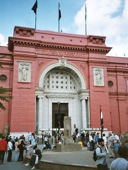 Каирский египетский музей — Википедия
