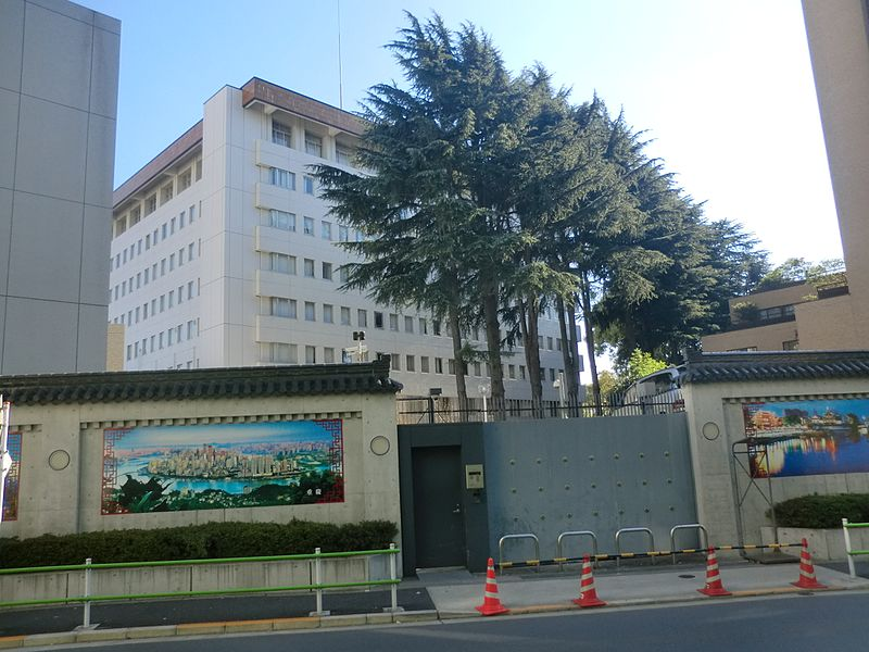 Embassy of the People%27s Republic of China in Japan.jpg