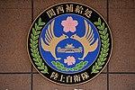 Emblem of JGSDF Kansai Logistics Depot at Camp Uji November 23, 2018.jpg