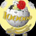 Fa Wikipedia-logo 100000 2.png