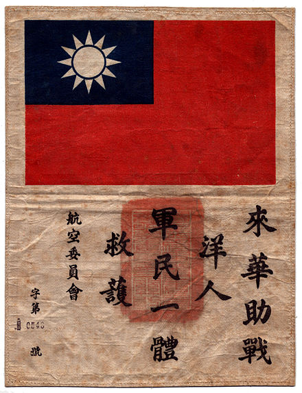 "A ""blood chit"" issued to American Volunteer Group pilots requesting all Chinese to offer rescue and protection Flying Tigers blood chit from ROC National Government, provided courtesy of Robert Baldwin.jpg"