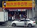 Formosa Chang Taichung Chaofu Store 20180825.jpg