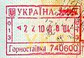 Gornostayivkaborderstamp.jpg