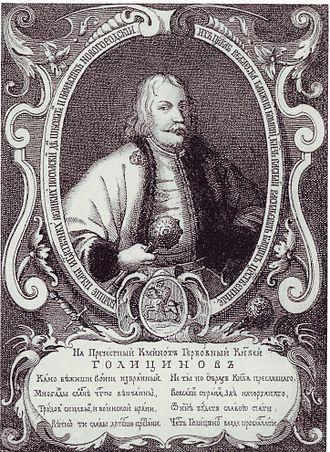 Vasily Vasilyevich Golitsyn - Prince Vasily Golitsyn