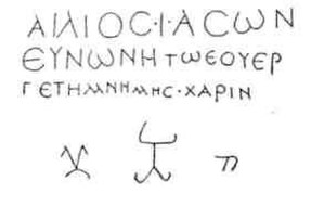 Archaeology of Azerbaijan - Reproduction of a 2nd-century AD Greek inscription found in 1902 near Böyük Dəhnə