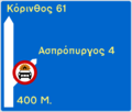 Greek traffic sign P-91.png