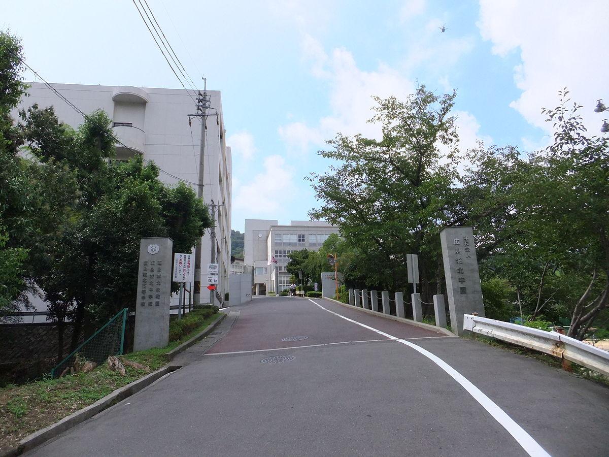 広島城北高等学校