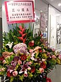 HKCL 銅鑼灣 CWB 香港中央圖書館 Hong Kong Central Library 展覽廳 Exhibition Gallery flowers March 2016 SSG 06.jpg