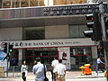 HK 上環 Sheung Wan Des Voeux Road Central BOC Group Life Assurance Tower crossway traffic lights June-2012.JPG