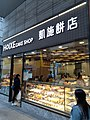 HK 中環 Central 德輔道中 33 Des Voeux Road bakery shop 凱施餅店 Hoixe cakes January 2020 SS2 01.jpg