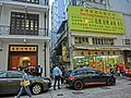 HK 灣仔 Wan Chai 茂蘿街 動漫基地 Comix Homebase carpark n cafe shop GreenHse n yellow ads sign Nov-2013.JPG