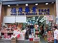 HK 西灣河 Sai Wan Ho 成安街 Shing On Street market September 2019 SSG 12.jpg