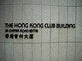 HK Club Bldg 60423.jpg