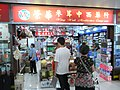 HK Shatin Yu Chui Shopping Centre shop Wing Wah Medicine Co visitors Sept-2012.JPG