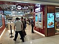 HK TKO 將軍澳 Tseung Kwan O 尚德廣場 Sheung Tak Estate Shopping Centre shop 一粥麵 Super Super Restaurant November 2019 SS2 01.jpg