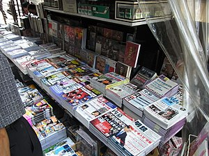 HK TST Canton Road Newsstand 秘聞書 Chinese books Aug-2012.JPG