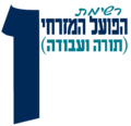 HaPoel HaMizrachi logo.png