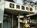 Hankai Minami-Kasumicho Station - panoramio - DVMG (1).jpg