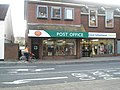 Havant Post Office - geograph.org.uk - 612708.jpg