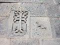 Havuts Tar (cross in wall) (98).jpg