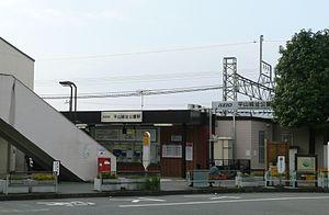 Hirayamajōshi-kōen Station - Hirayamajōshi-kōen Station, October 2008