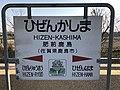 Hizen-Kashima Station Sign.jpg