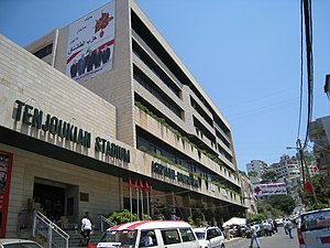 Antelias - Tenjougian Sports Arena at the Aghpalian-Homenetmen Center, Antelias